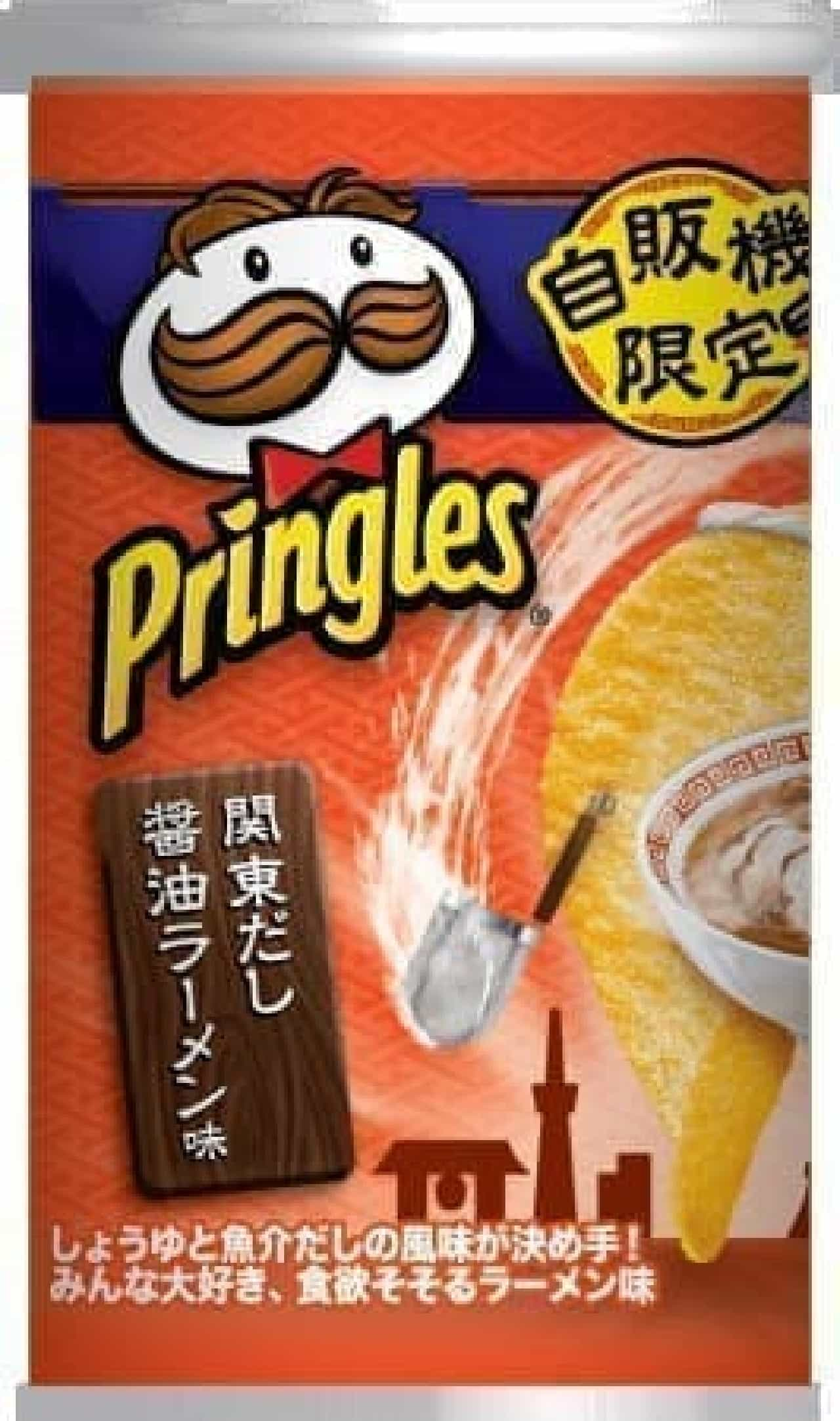 プリングルズ「関東だし醤油ラーメン味」
