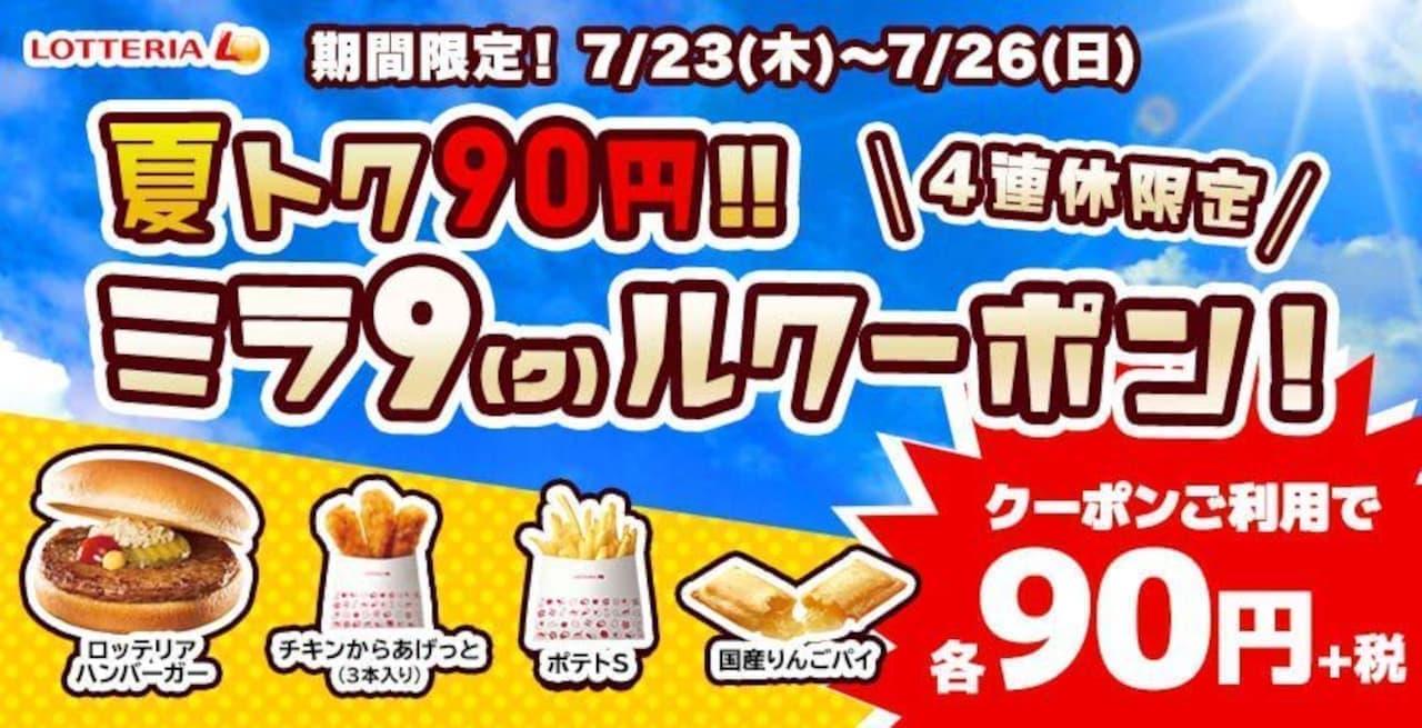 ロッテリア4連休限定でハンバーガーもポテトも1個90円に