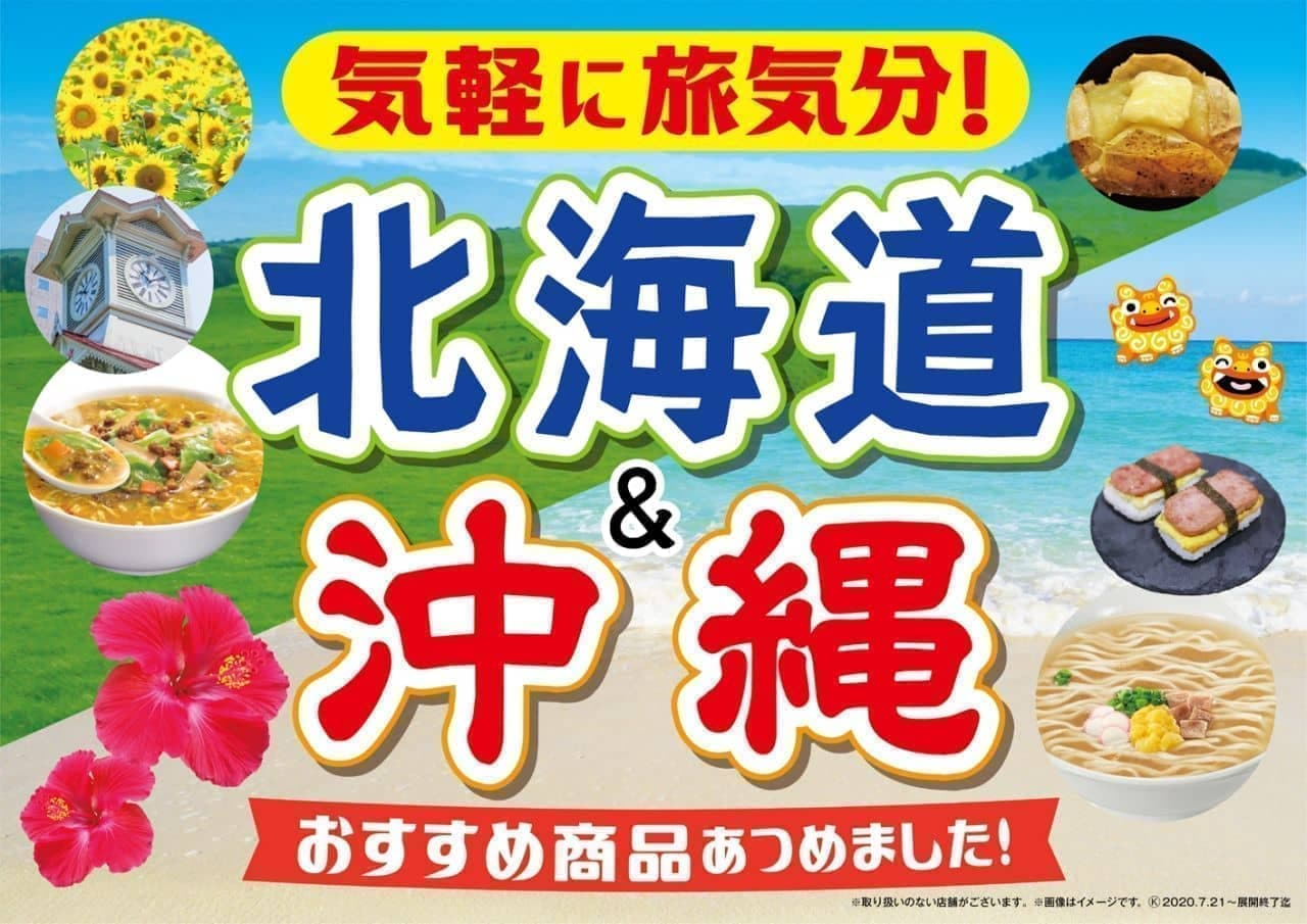 東京・神奈川のファミリーマートで「北海道&沖縄フェア」