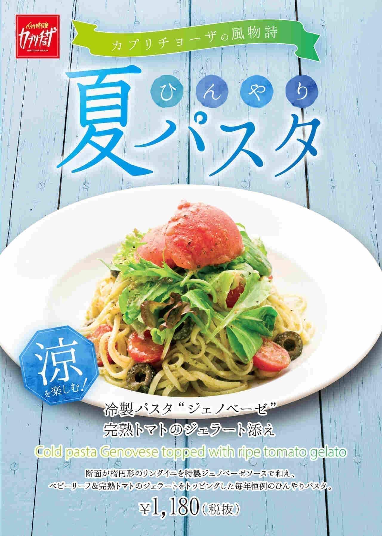"""カプリチョーザ「冷製パスタ""""ジェノベーゼ""""完熟トマトのジェラート添え」"""