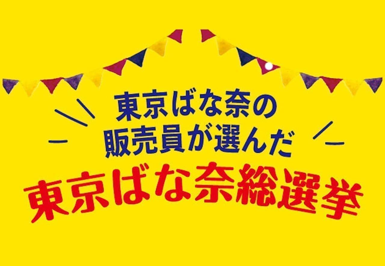 東京ばな奈の販売員468人に聞いたイチオシトップ10