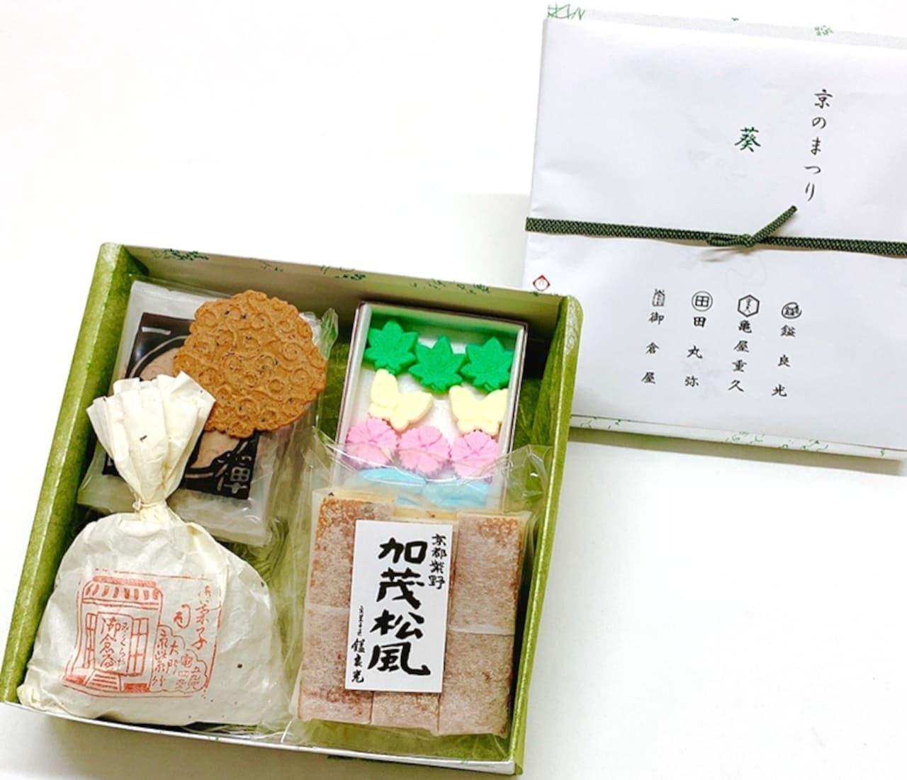 12社の和菓子詰め合わせ「京のまつり」