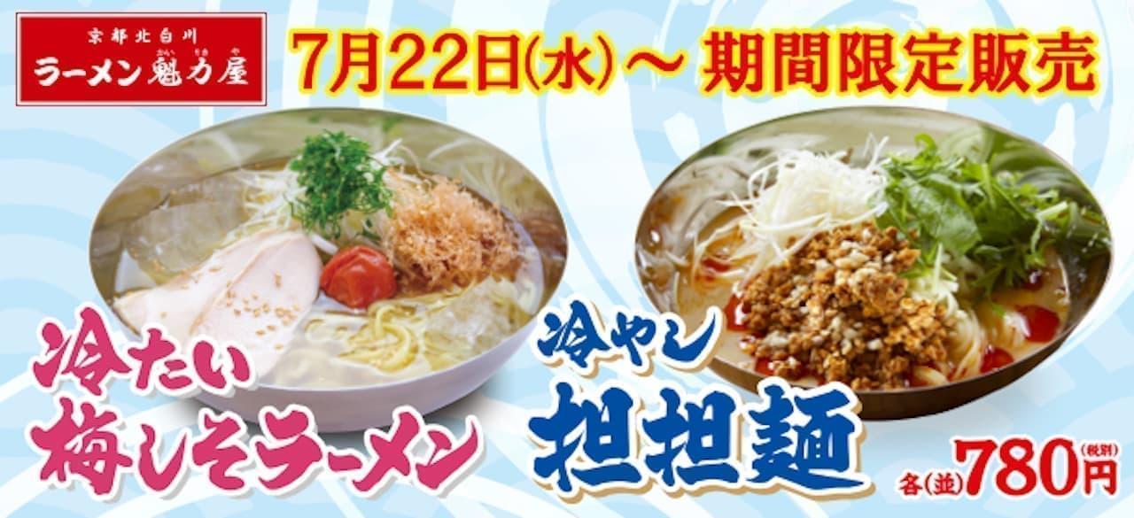 魁力屋新メニュー「冷たい梅しそラーメン」と「冷やし担担麺」