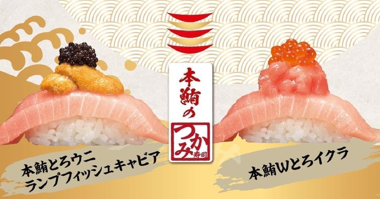 かっぱ寿司「つかみ寿司」第7弾
