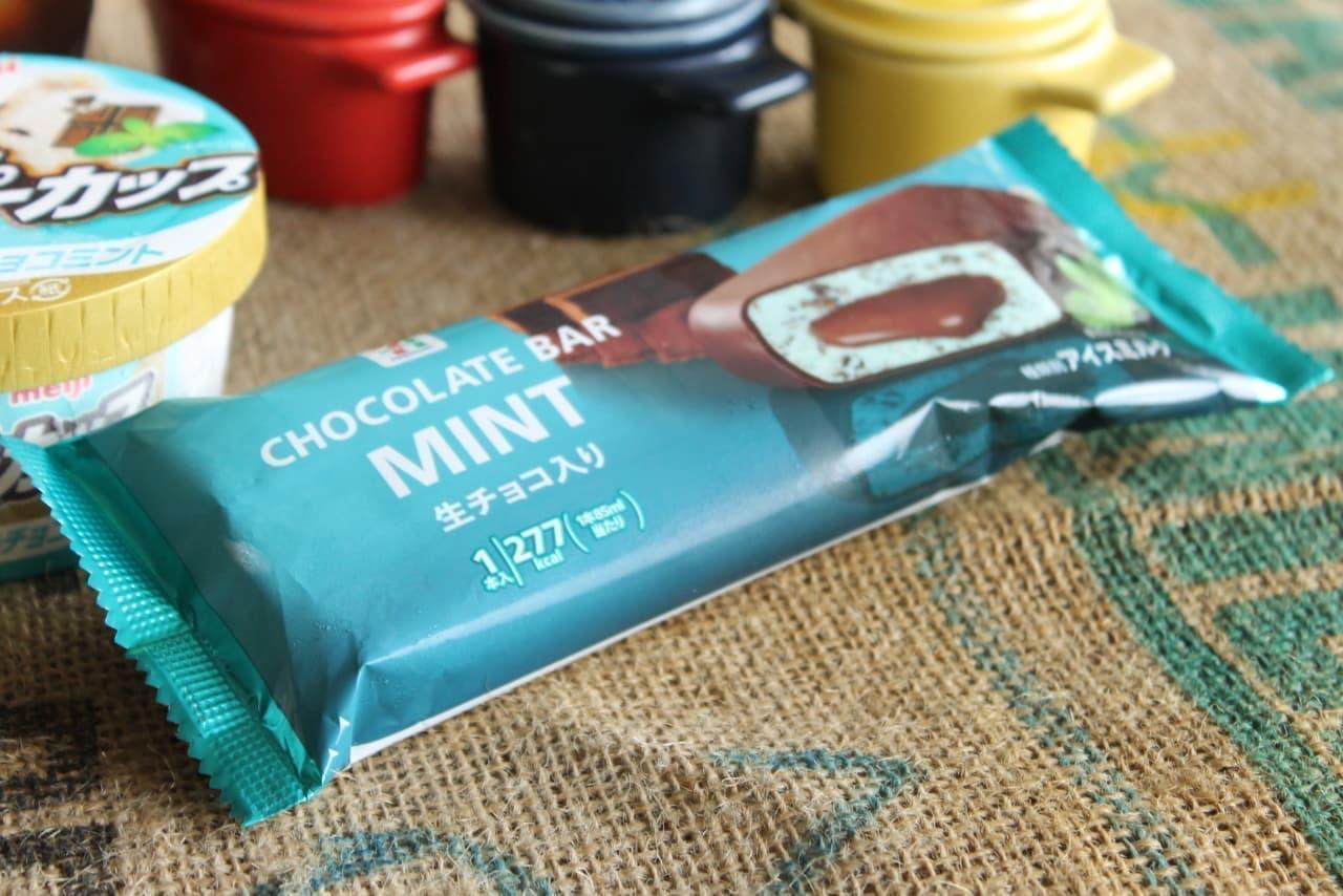 セブンの新作チョコミントアイス食べ比べ