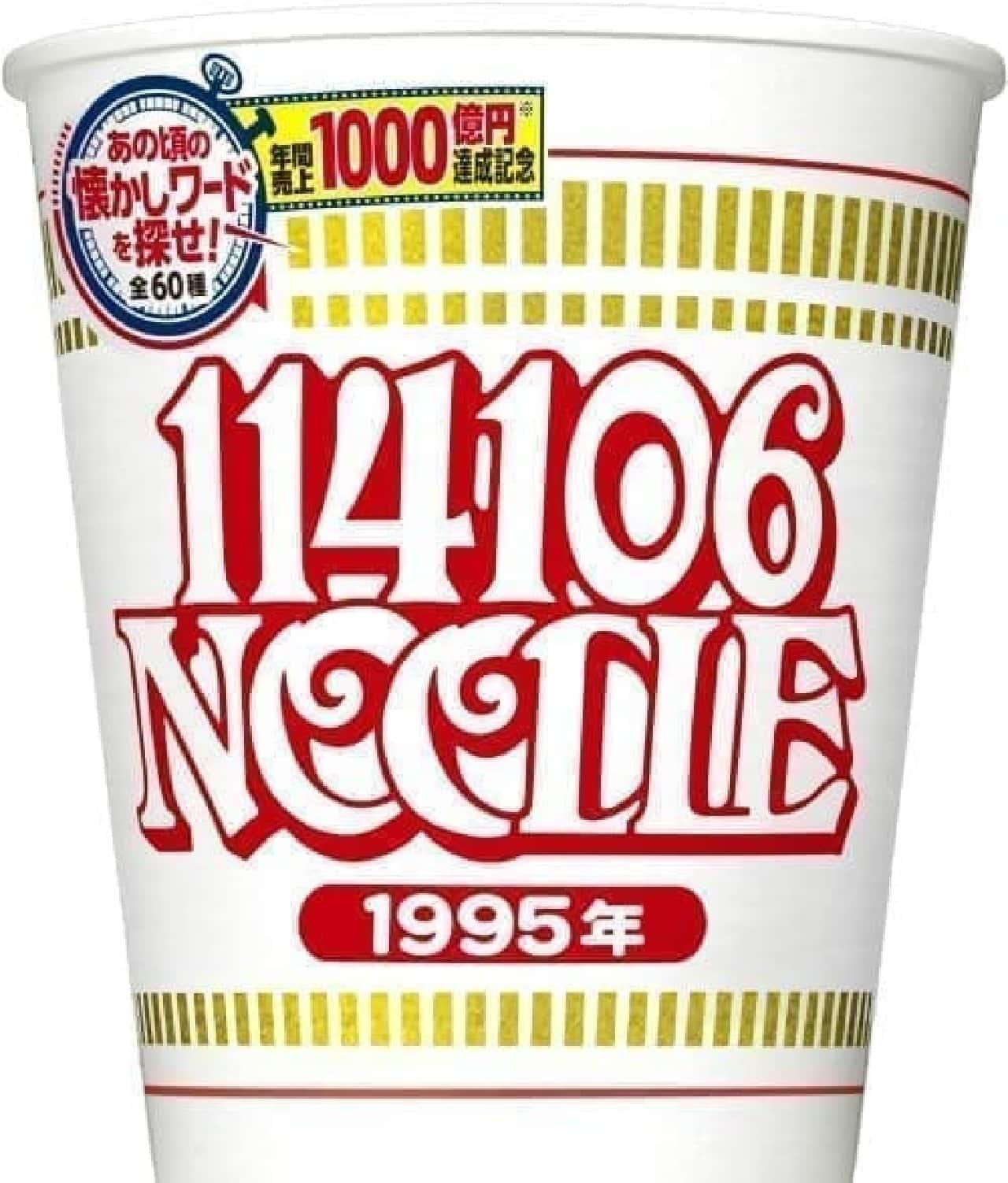 カップヌードル 1000億円記念パッケージ