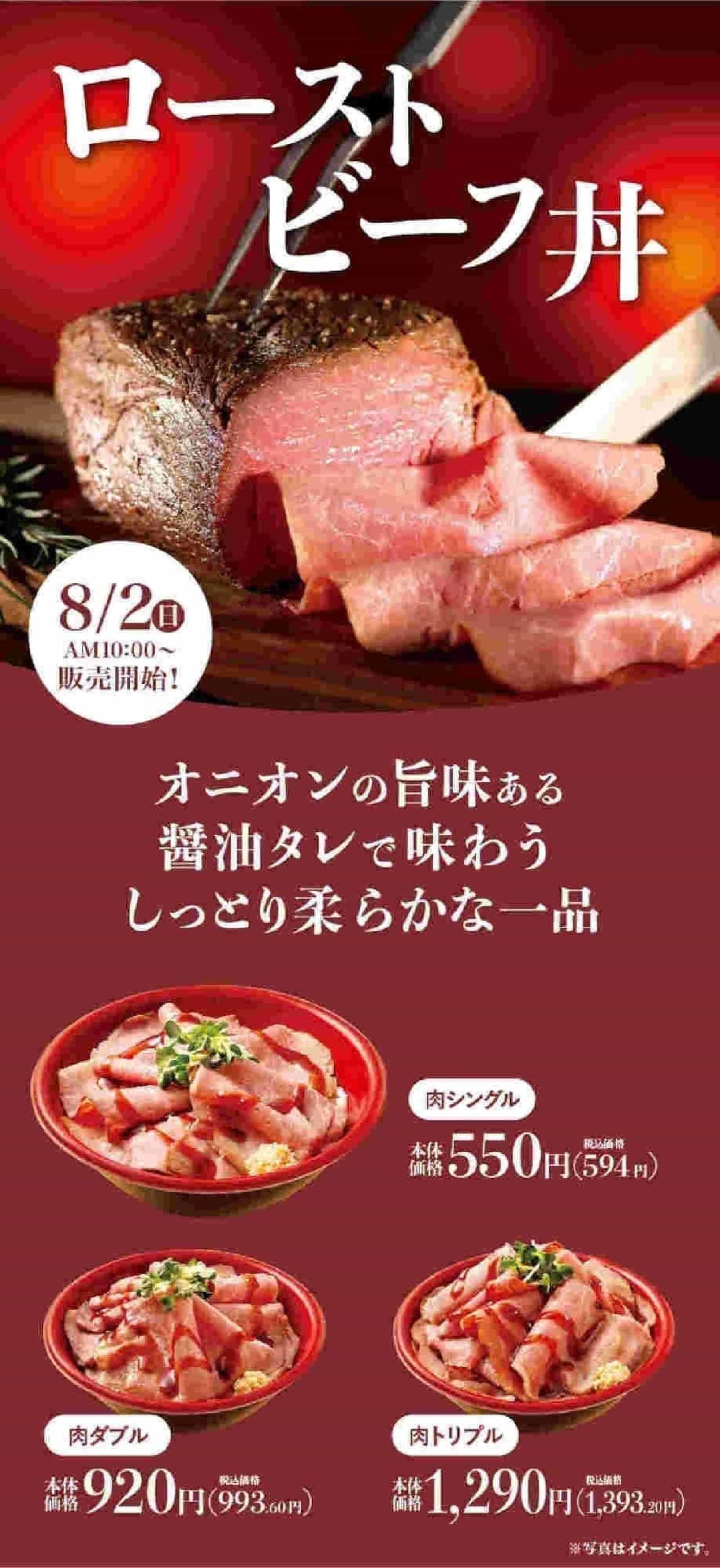 オリジン弁当に「ローストビーフ丼」