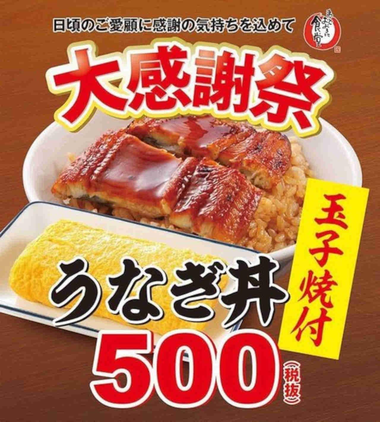 まいどおおきに食堂で「うなぎ丼」500円