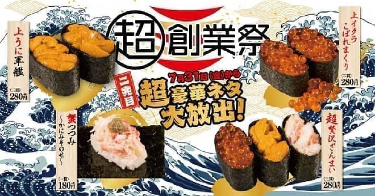 かっぱ寿司「超創業祭」の第2弾「超豪華ネタ大放出!」