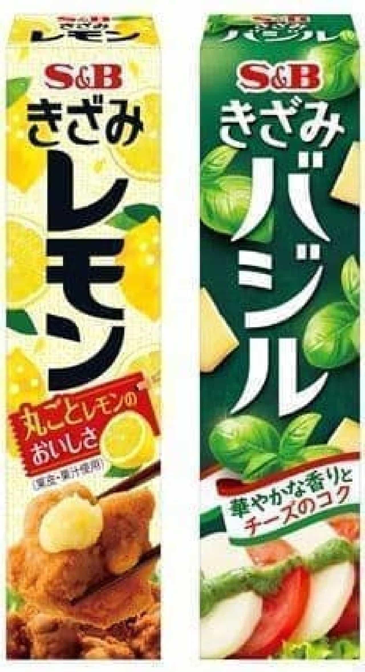 「きざみレモン」と「きざみバジル」