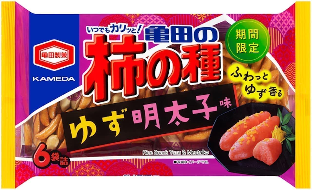期間限定「亀田の柿の種 ゆず明太子味」