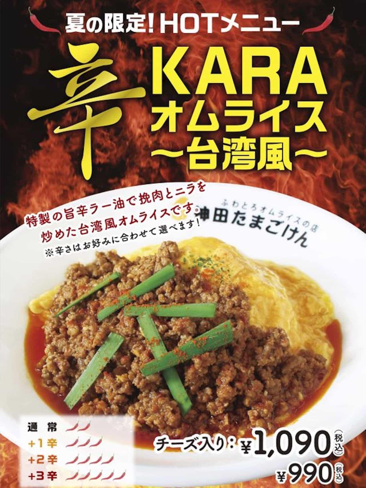 神田たまごけん「辛KARAオムライス ~台湾風~」