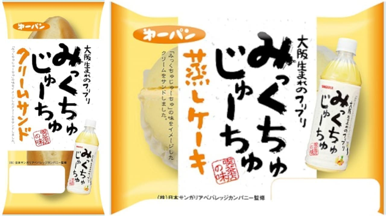 第一パン「みっくちゅじゅーちゅクリームサンド」「みっくちゅじゅーちゅ蒸しケーキ」