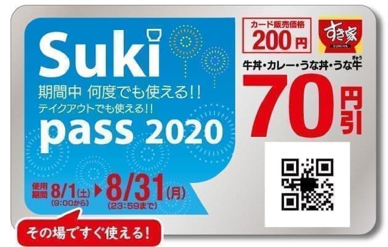 すき家「Suki pass」