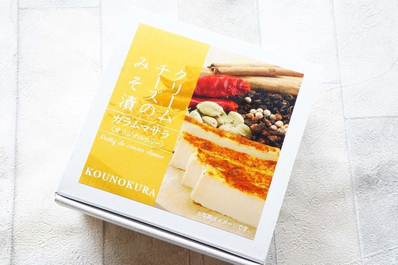 香の蔵「ガラムマサラ クリームチーズのみそ漬」
