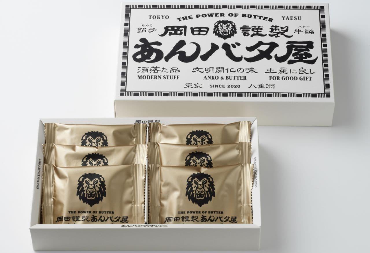 岡田謹製 あんバタ屋 東京ギフトパレット店