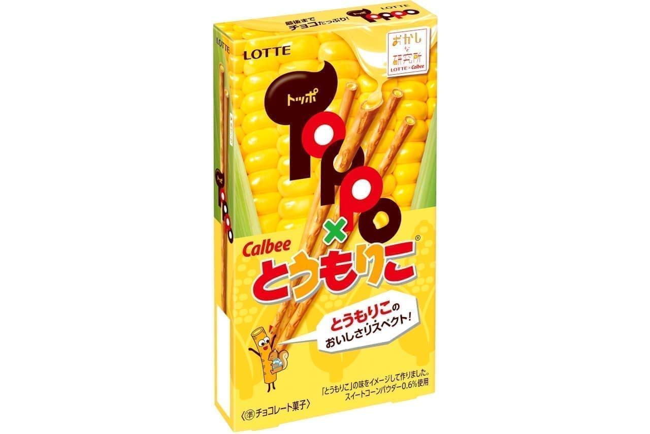 ロッテ「トッポ」×カルビー「とうもりこ」