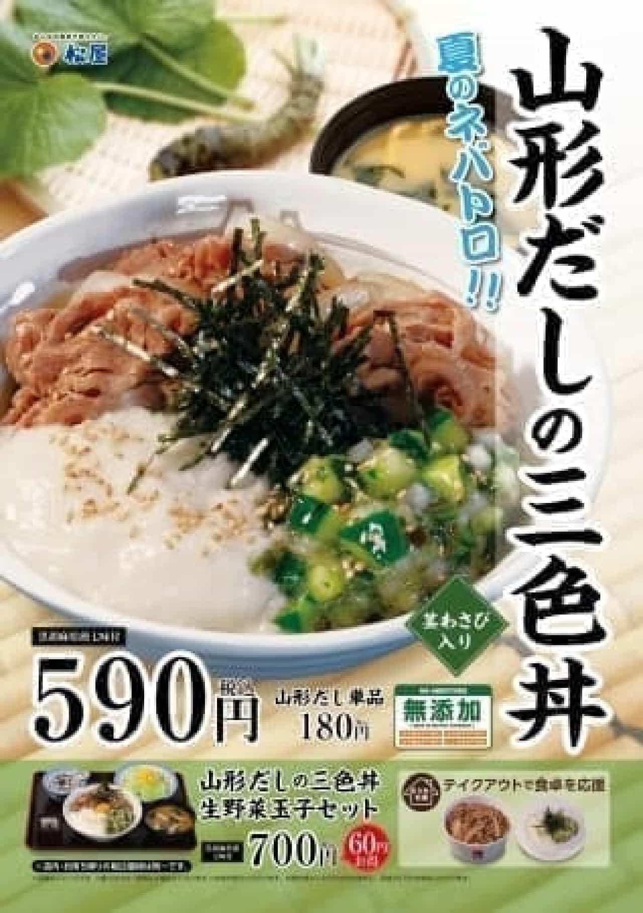 松屋「山形だしの三色丼」