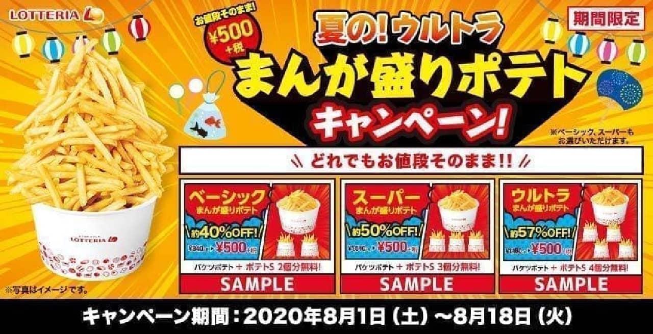 ロッテリア「夏の!ウルトラまんが盛りポテト」キャンペーン