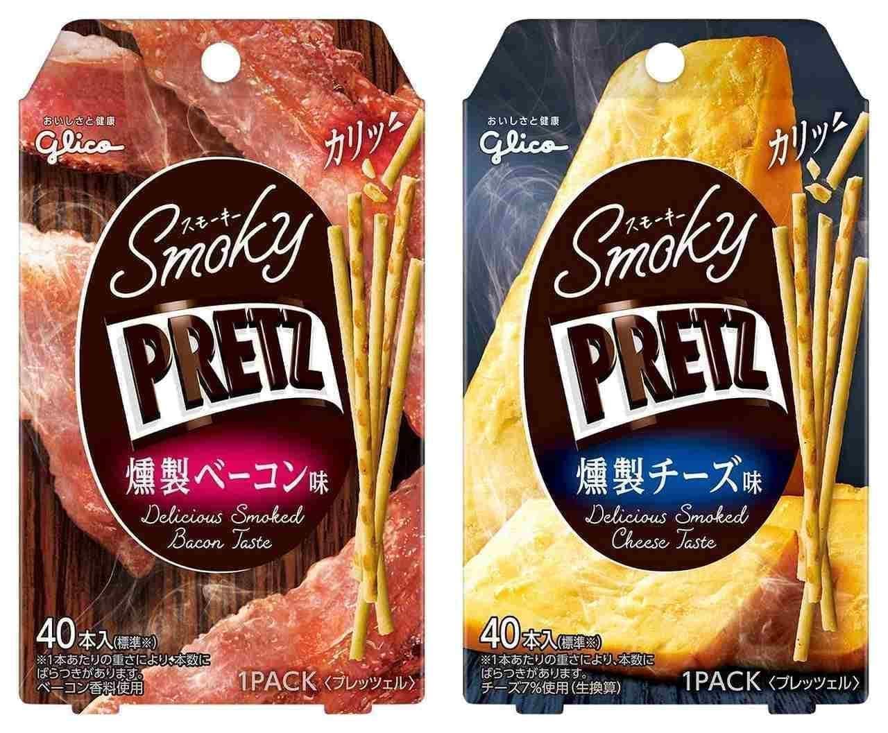 スモーキープリッツ「燻製ベーコン味」と「燻製チーズ味」