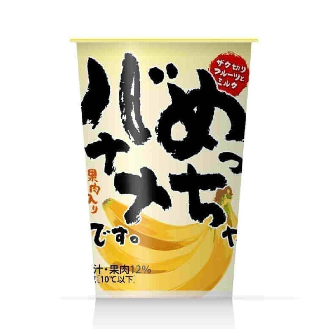 ファミマめっちゃバナナです。