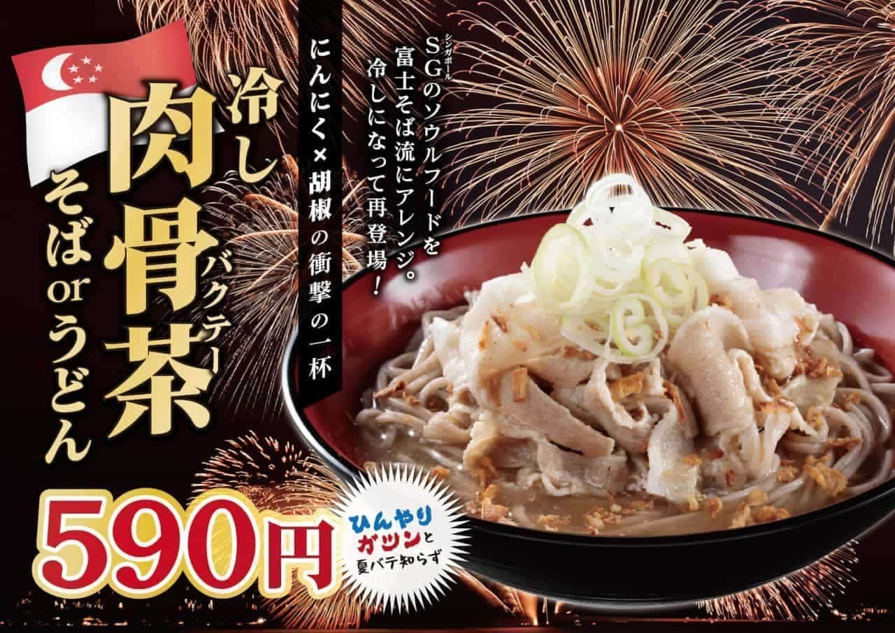 富士そばに「冷し肉骨茶そば」