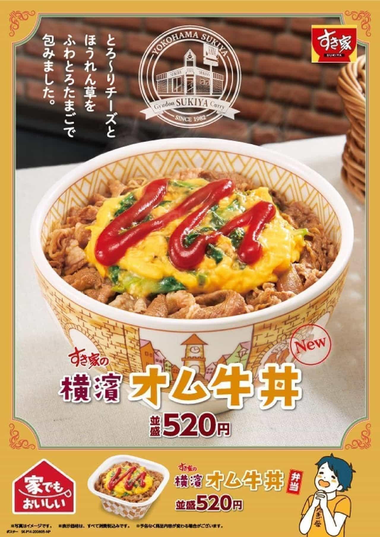 すき家「横濱オム牛丼」