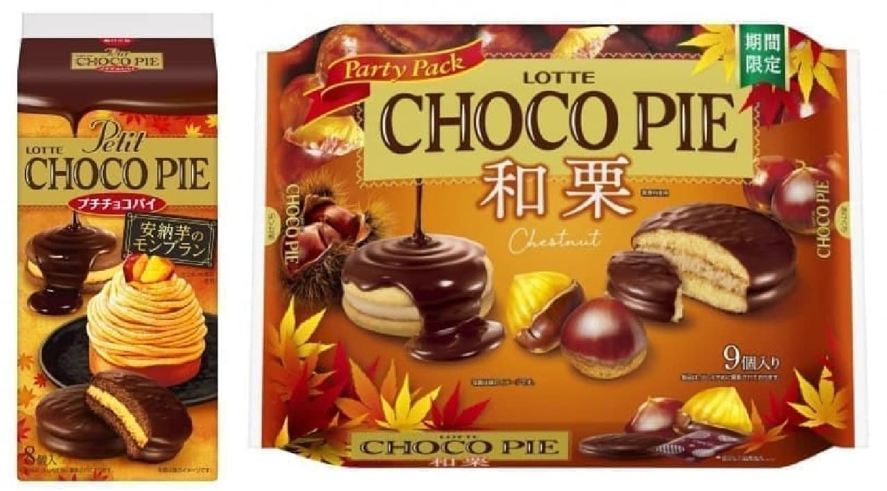 「プチチョコパイ<安納芋のモンブラン>」と「チョコパイパーティーパック<和栗>」
