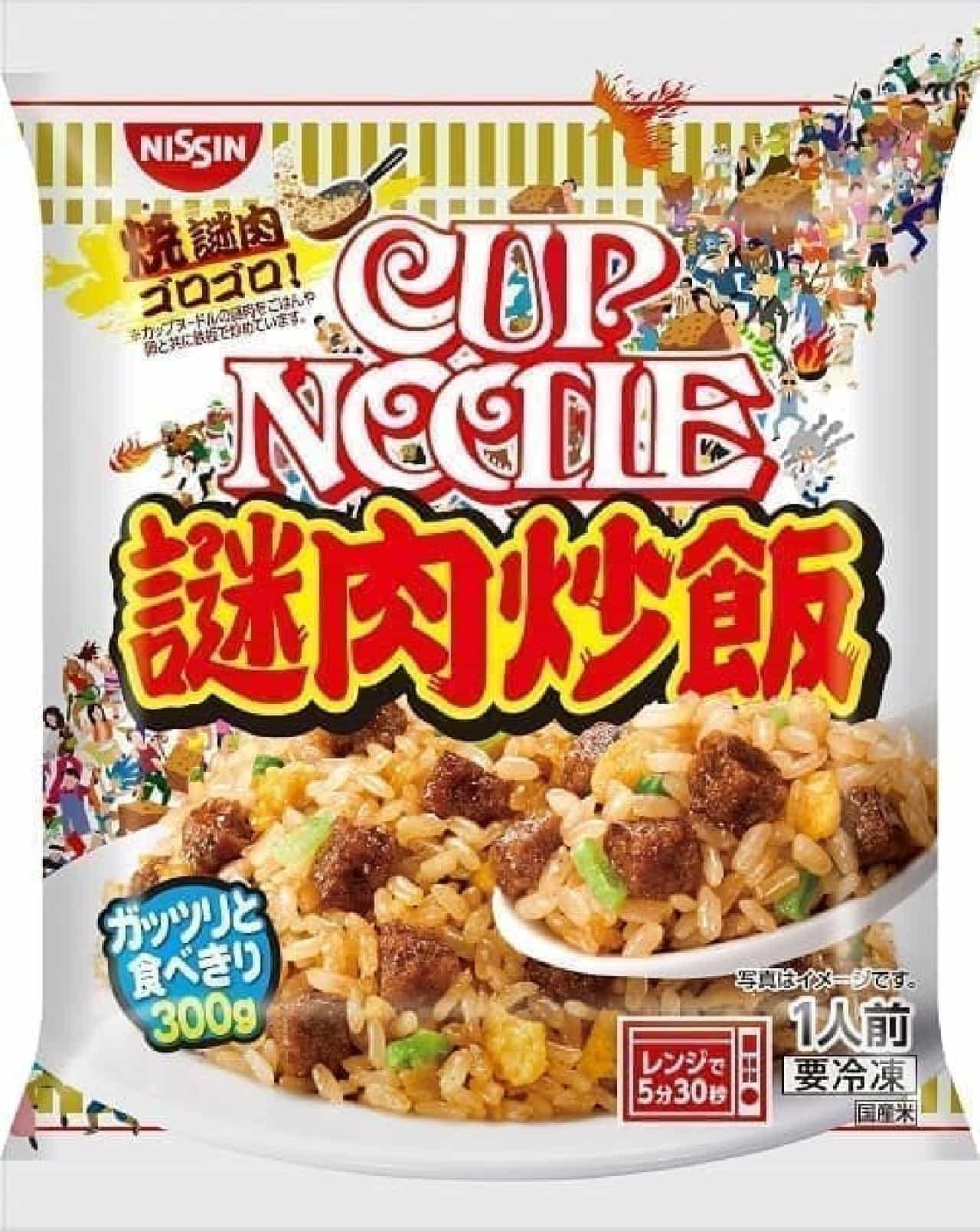 冷凍 日清カップヌードル 謎肉炒飯