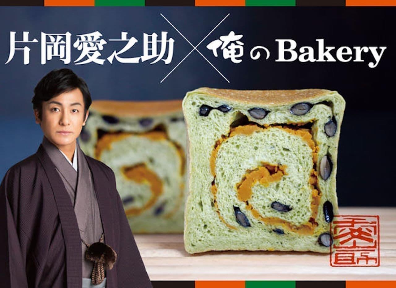 片岡愛之助さん監修の食パン「黒豆と抹茶」