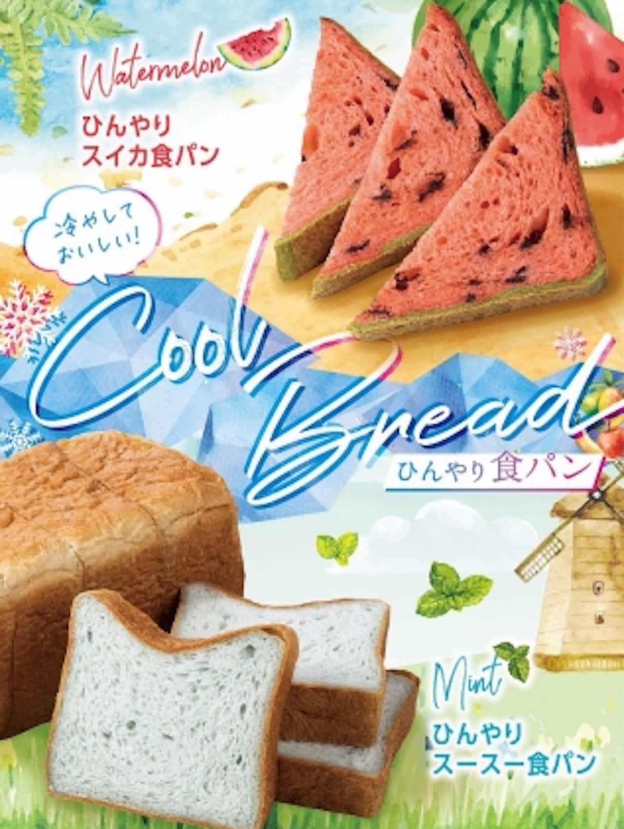 ひんやり食パン「ひんやりスイカ食パン」「ひんやりスースー食パン」アールベイカーなどに