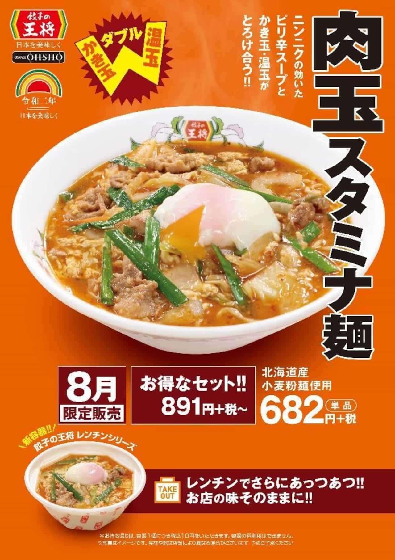 餃子の王将に「肉玉スタミナ麺」