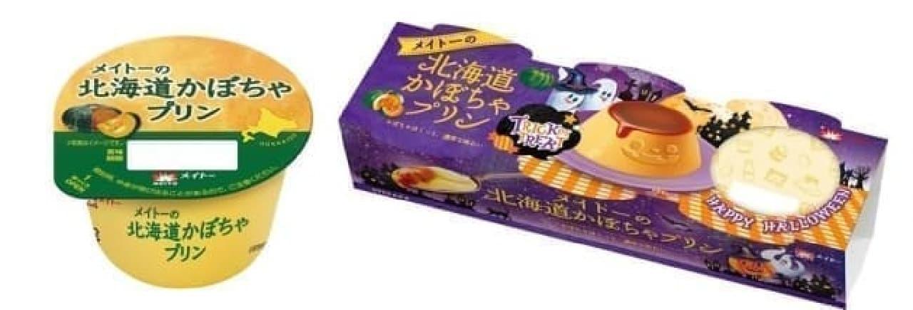 「メイトーの北海道かぼちゃプリン」と「メイトーの北海道かぼちゃプリン(3個パック)」