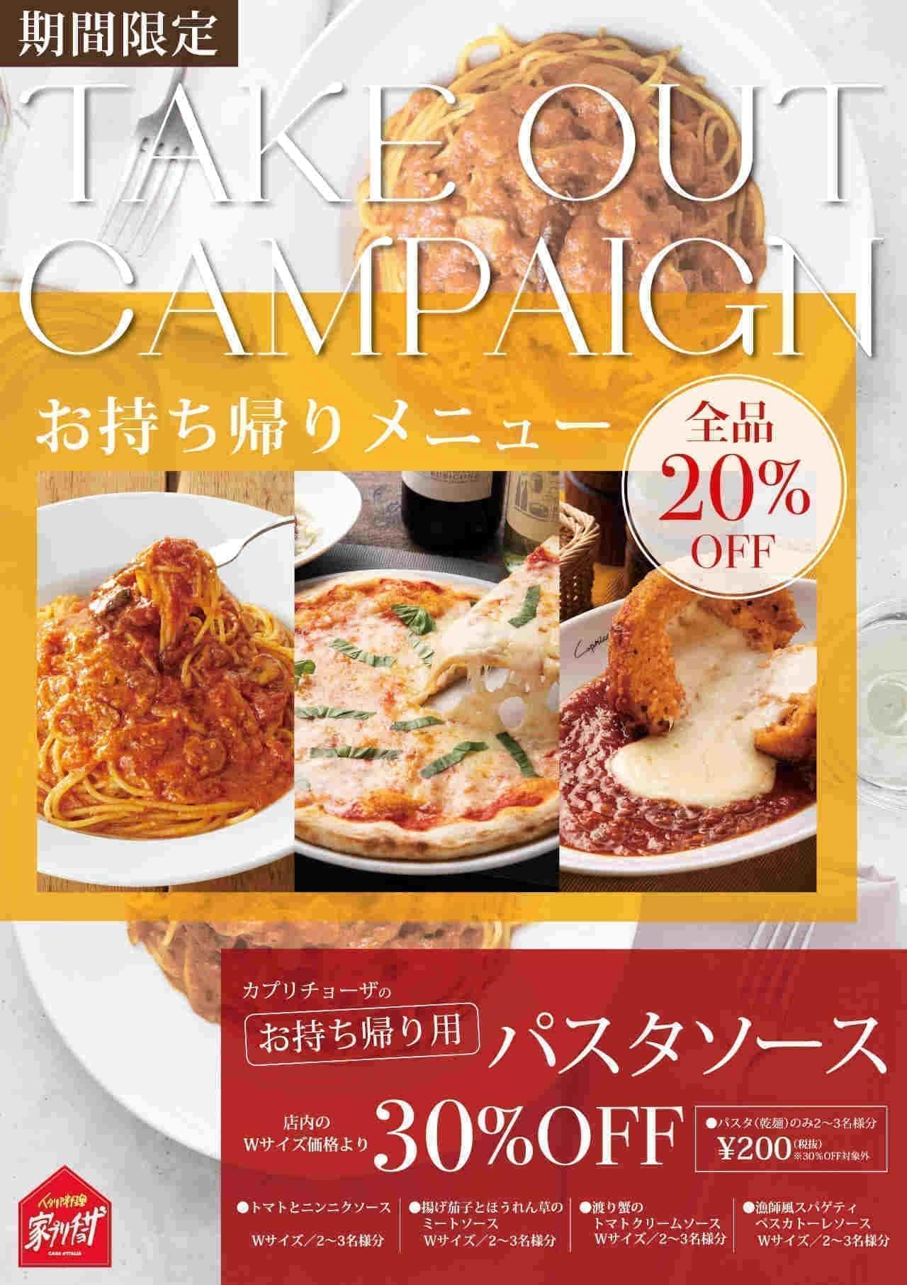 カプリチョーザのテイクアウトキャンペーン