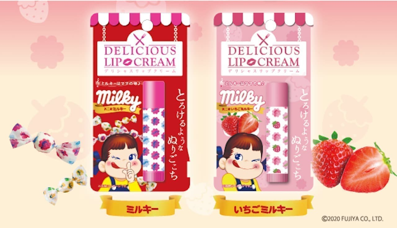 デリシャスリップクリーム「ミルキーの香り」と「いちごミルキーの香り」数量限定で