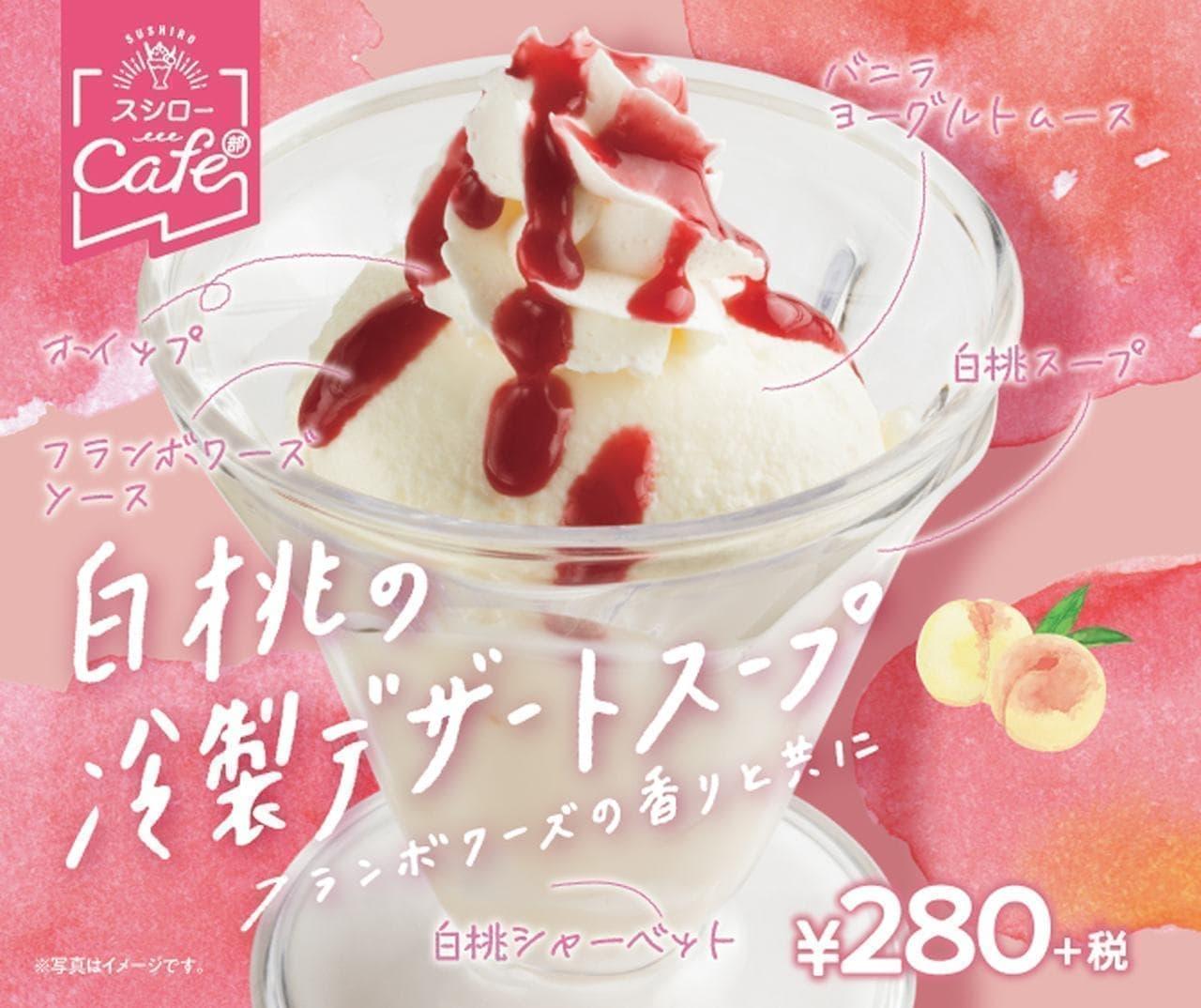 スシロー「大切りの夏!100円の夏!」