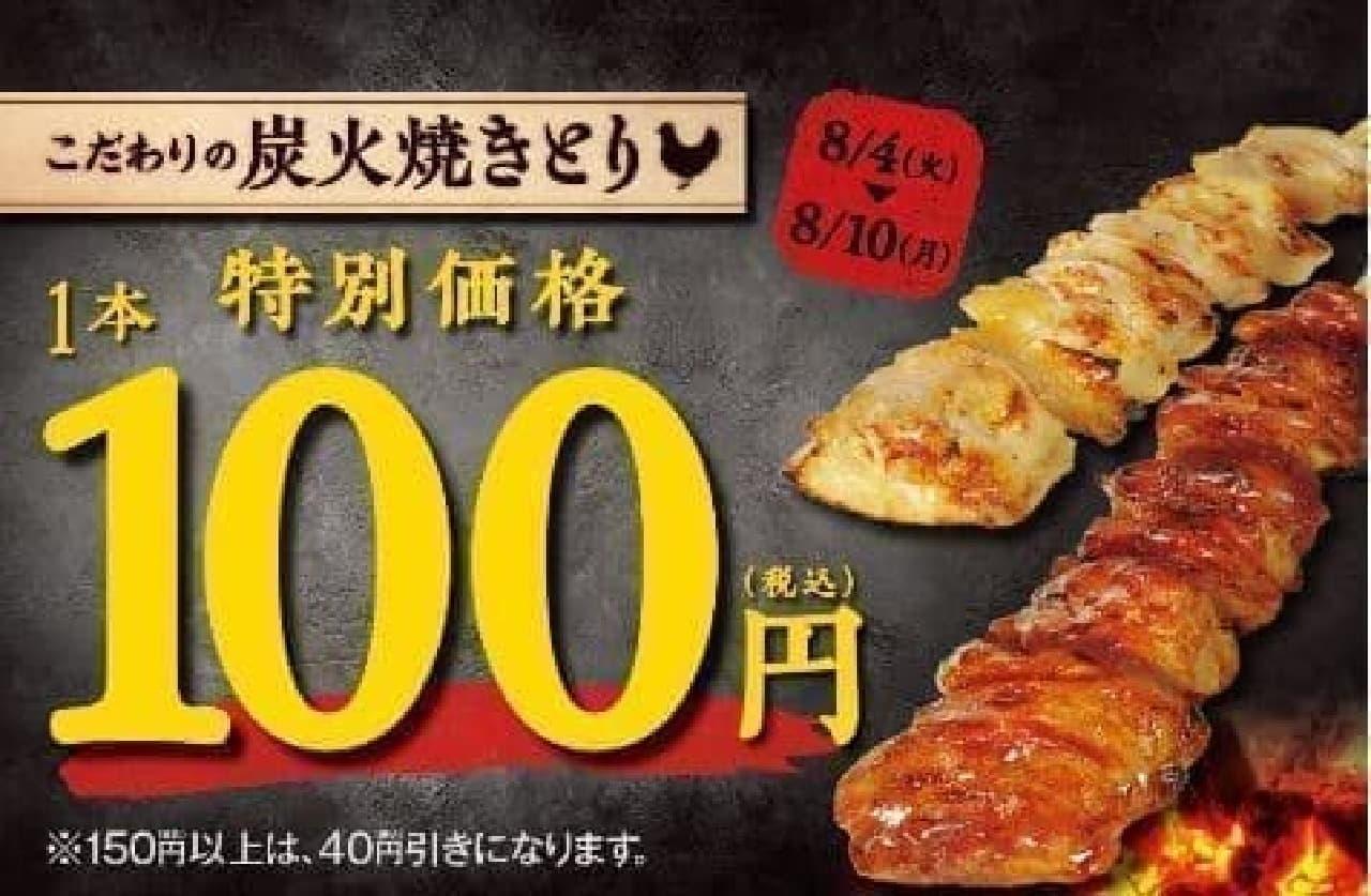 ファミマの焼き鳥100円