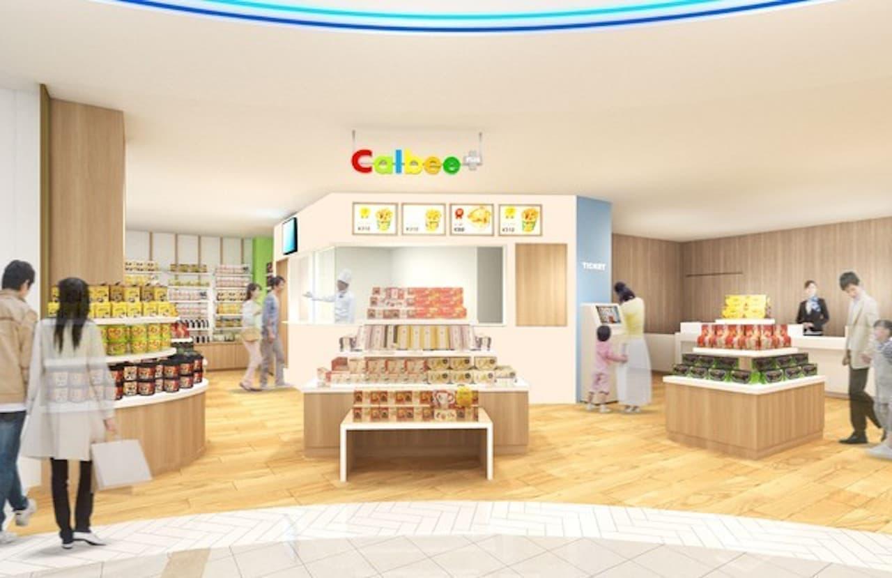 大阪国際空港(伊丹空港)内「カルビープラス 伊丹空港店」オープン