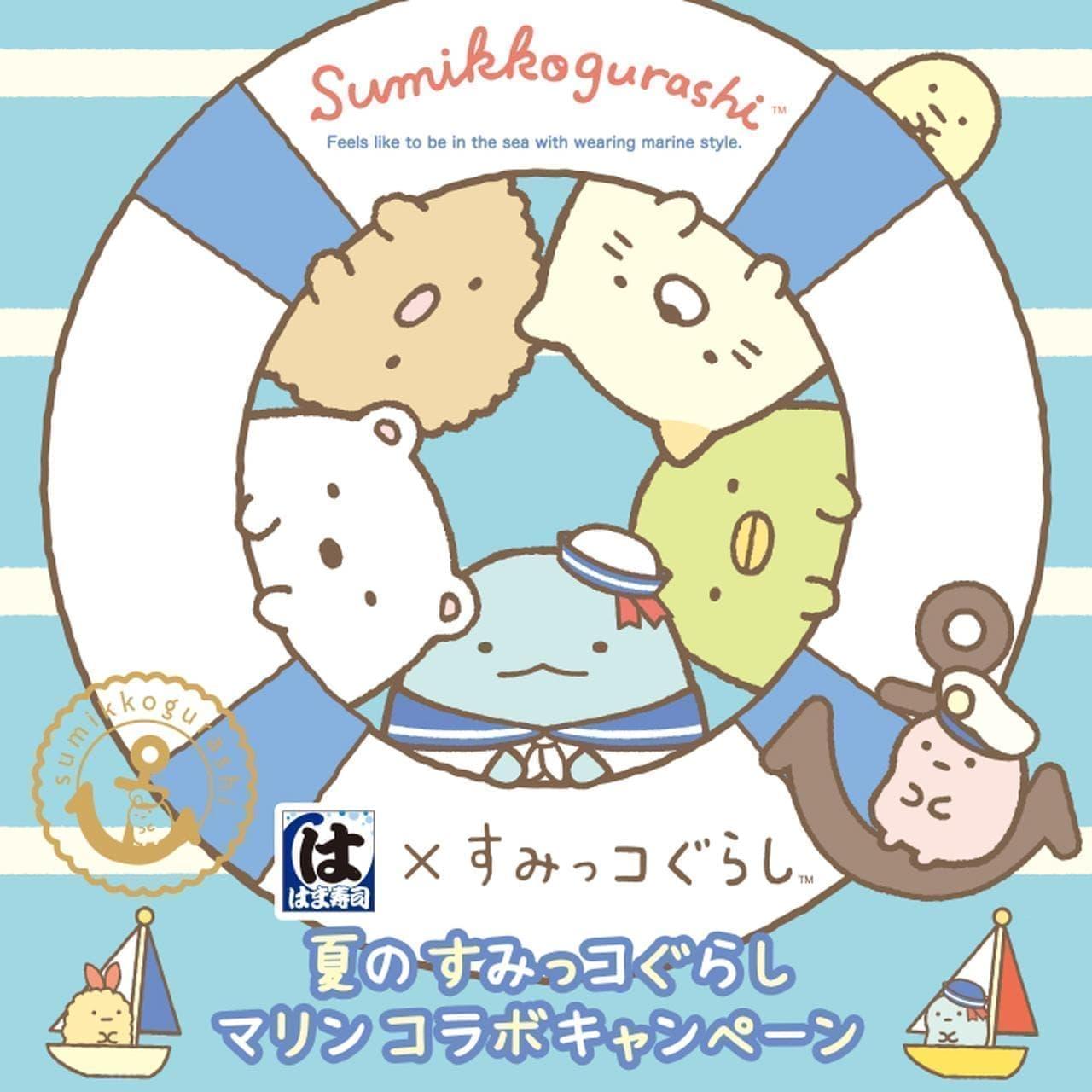 はま寿司夏のすみっコぐらしマリンコラボキャンペーン