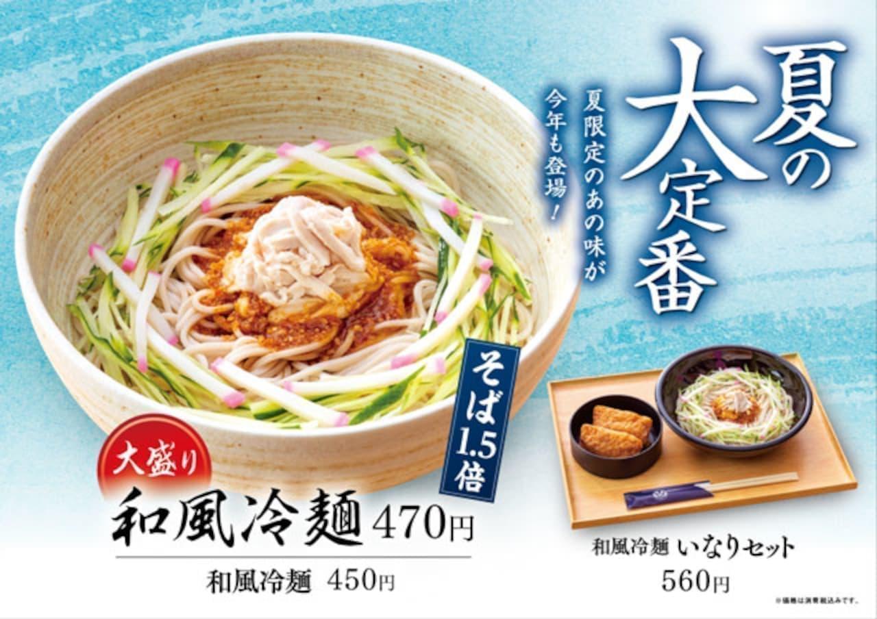 小諸そば「和風冷麺」