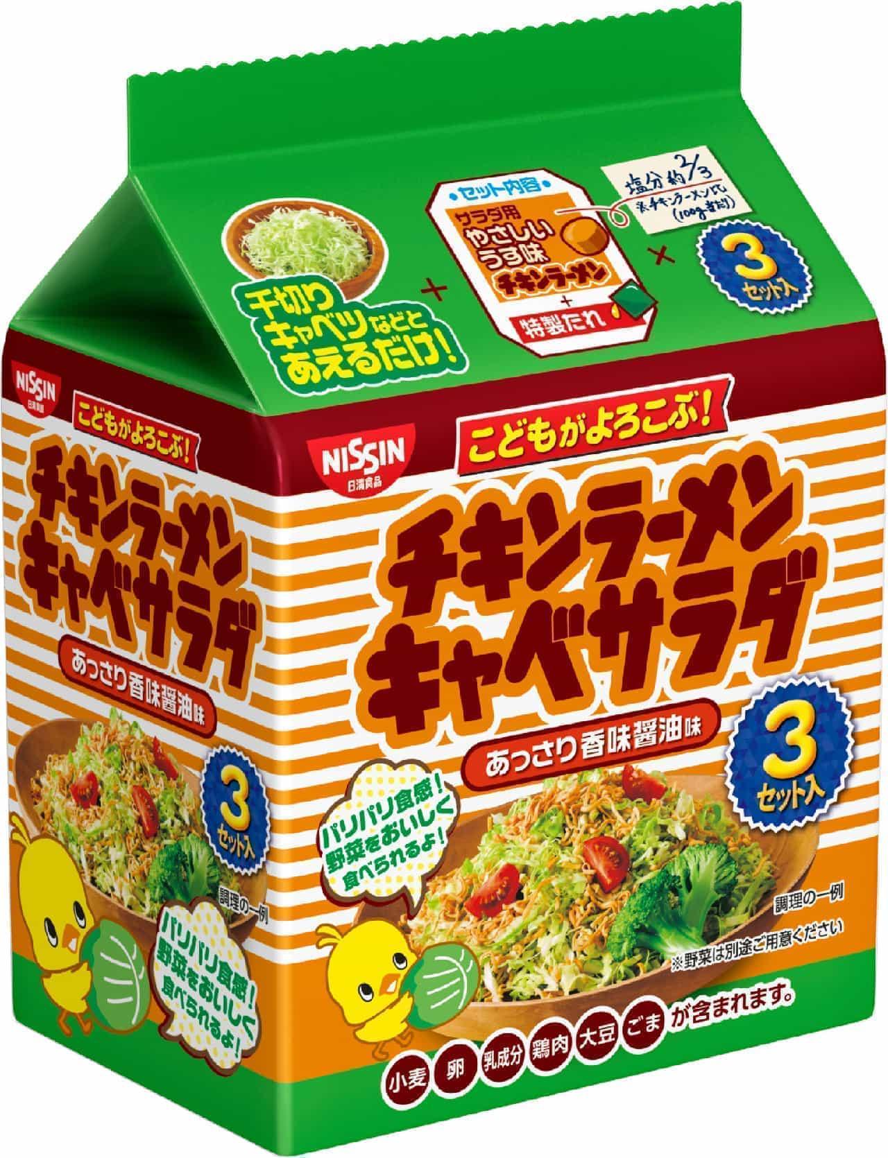 日清食品「チキンラーメン キャベサラダ あっさり香味醤油味 3食パック」
