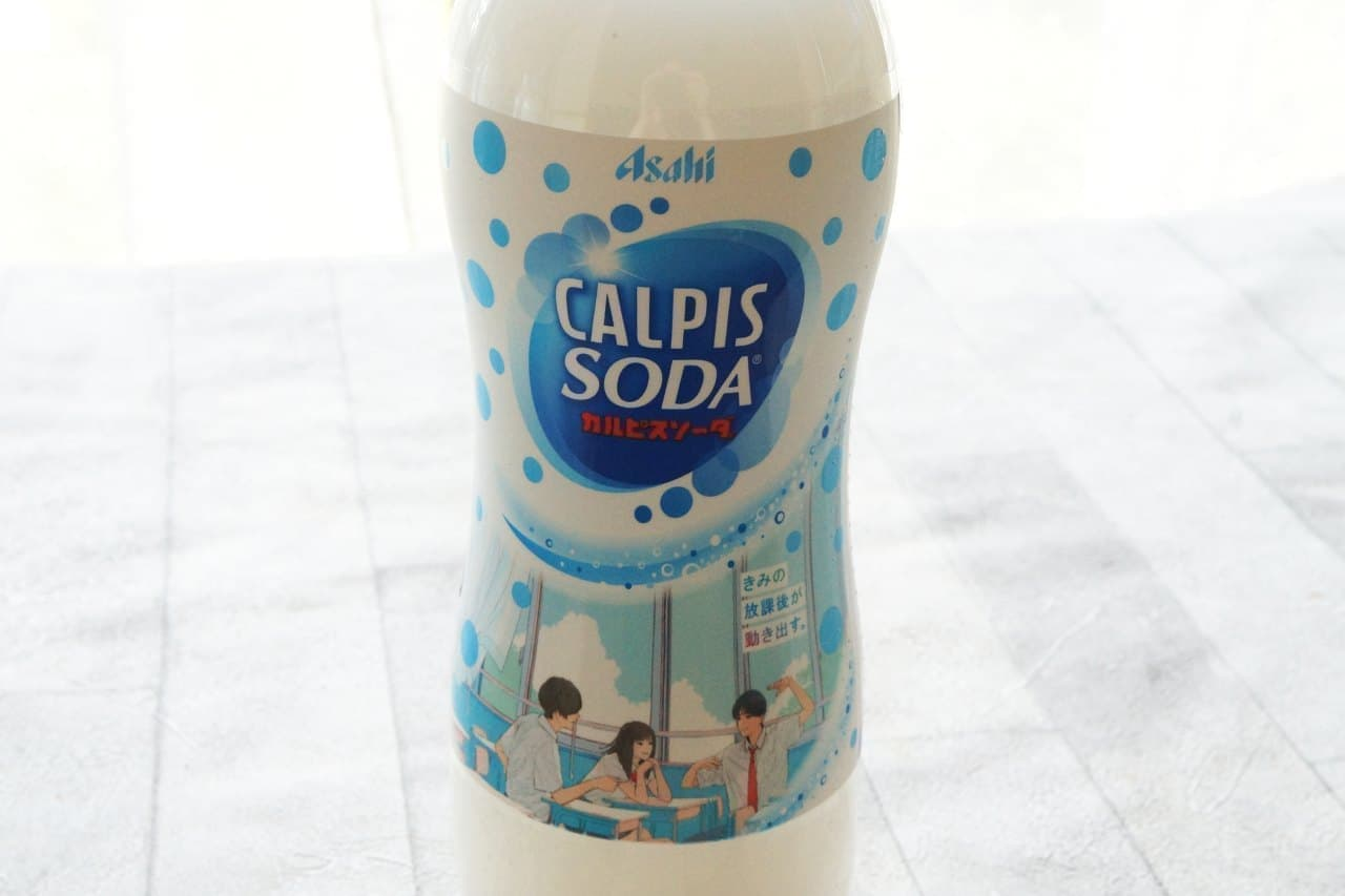 「カルピスソーダ」の夏季限定デザインパッケージ