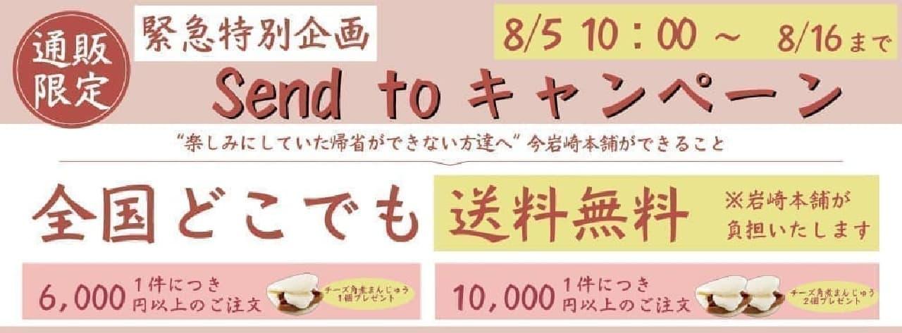 岩崎本舗で送料無料キャンペーン