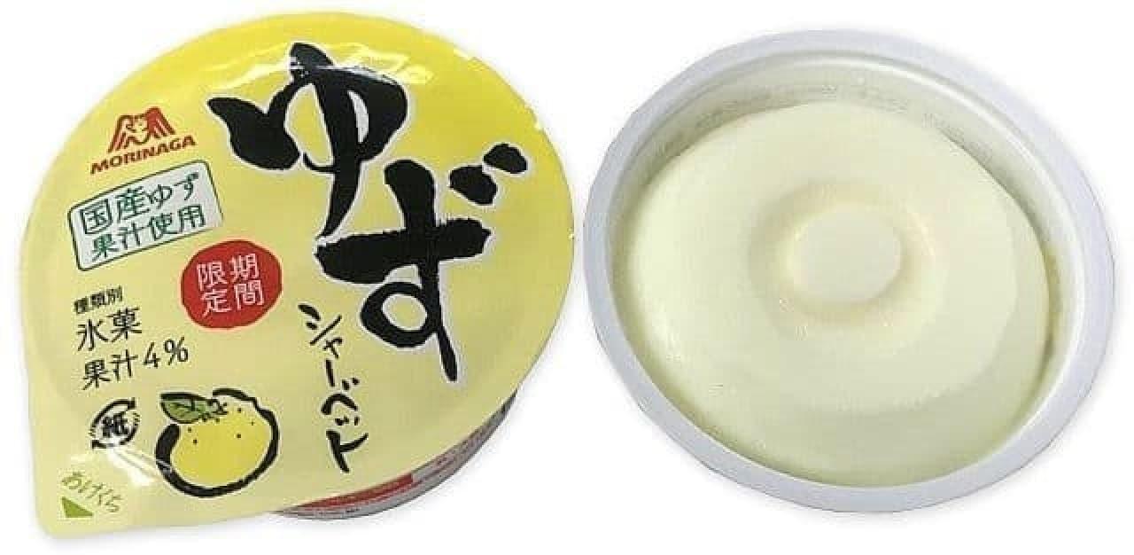 森永製菓 ゆずシャーベット