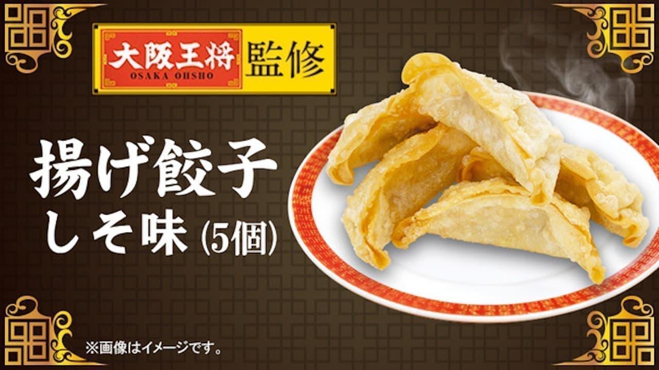 ファミマ「大阪王将 揚げ餃子 しそ味(5個)」