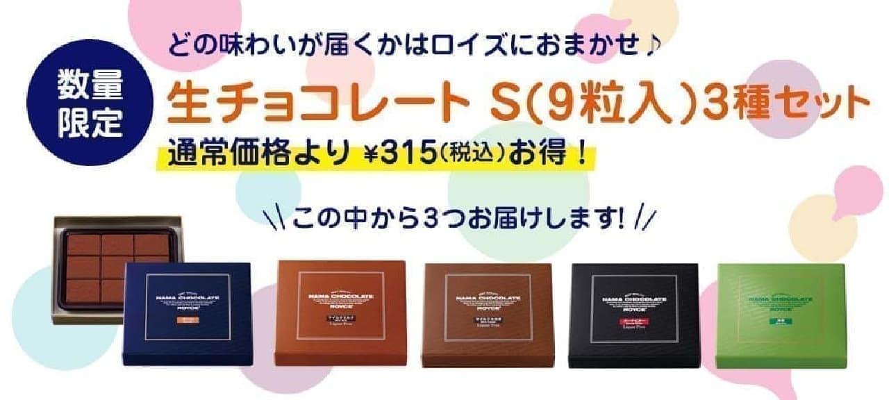 ロイズ「生チョコレート S(9粒入)3種セット」
