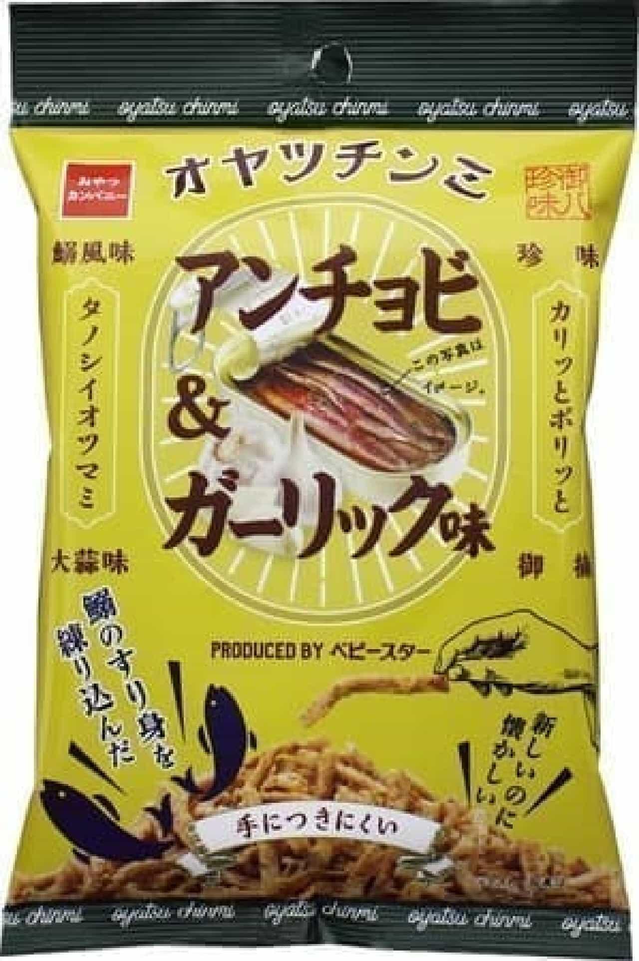 オヤツチンミ(アンチョビ&ガーリック味)