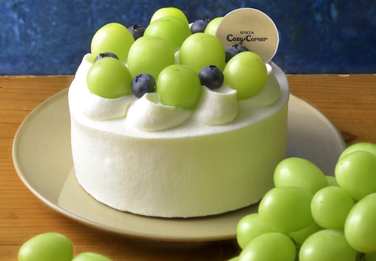 銀座コージーコーナーに「シャインマスカット」を使用したケーキ