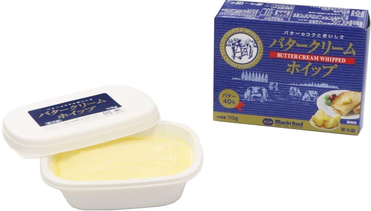 マリンフード「バタークリームホイップ 115g」