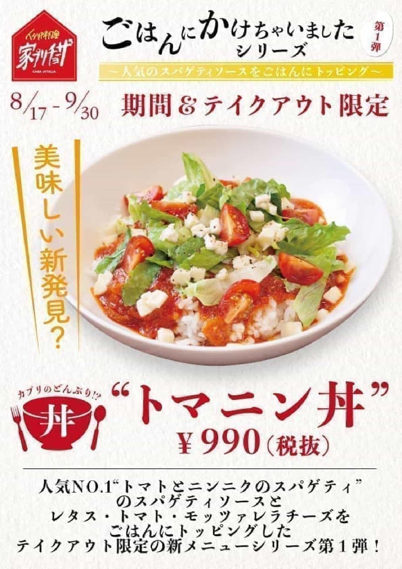 カプリチョーザ「トマニン丼」